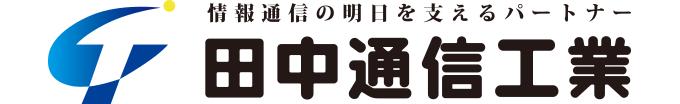 田中通信工業株式会社