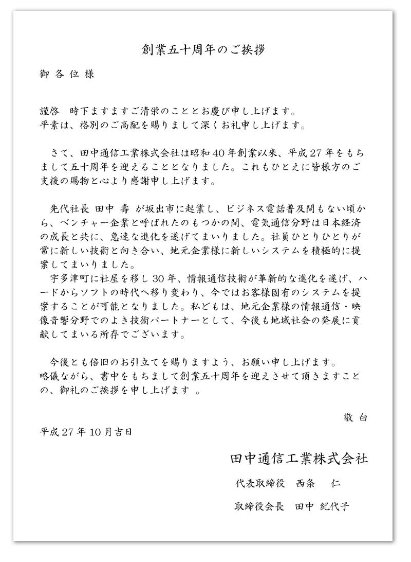 50_messaji